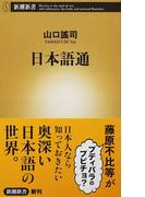 日本語通 (新潮新書)(新潮新書)