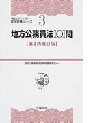 地方公務員法101問 第2次改訂版 (頻出ランク付・昇任試験シリーズ)