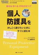個人防護具をかしこく選びたいときにすぐに読む本 探せる・学べるPPEのすべて サージカルマスク、N95マスク、手袋、ガウン・エプロン、ゴーグル・フェイスシールド、etc. (インフェchoice)