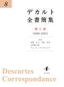 デカルト全書簡集 第8巻 1648−1655