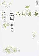 春夏秋冬土用で暮らす。 五季でめぐる日本の暦