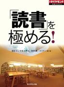 「読書」を極める! 闘う書店、使い倒せる図書館の歩き方(週刊ダイヤモンド 特集BOOKS)