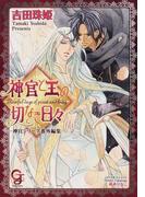 神官シリーズ番外編集 (ガッシュ文庫) 2巻セット(ガッシュ文庫)