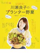 川瀬良子のプランター野菜 カワセが実際に育てた野菜14種類をご紹介! (生活シリーズ NHK趣味の園芸やさいの時間)