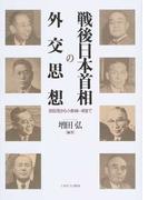戦後日本首相の外交思想 吉田茂から小泉純一郎まで