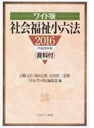 社会福祉小六法 ワイド版 2016