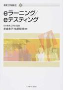 eラーニング/eテスティング (教育工学選書)