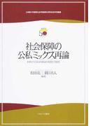 社会保障の公私ミックス再論 多様化する私的領域の役割と可能性 (立命館大学産業社会学部創設50周年記念学術叢書)