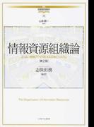 講座・図書館情報学 第2版 10 情報資源組織論