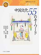 中国文化55のキーワード (世界文化シリーズ)