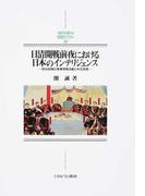 日清開戦前夜における日本のインテリジェンス 明治前期の軍事情報活動と外交政策 (MINERVA日本史ライブラリー)