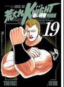 荒くれKNIGHT 黒い残響完結編 19(ヤングチャンピオン・コミックス)