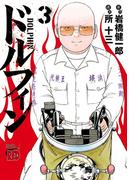 ドルフィン 3(チャンピオンREDコミックス)