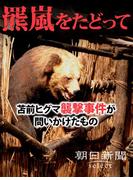 羆嵐をたどって 苫前ヒグマ襲撃事件が問いかけたもの(朝日新聞デジタルSELECT)