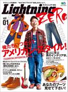 【期間限定価格】Lightning ZERO Vol.01(別冊Lightning)