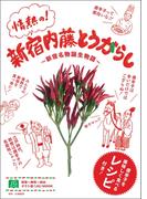 情熱の! 新宿内藤とうがらし ~新宿名物誕生物語~(JG-mook)