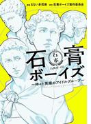石膏ボーイズ ~神々と英雄のアイドルグループ~(MFC)