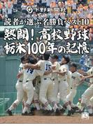 熱闘!高校野球 栃木100年の記憶(ニューズブック)
