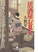 居酒屋お夏 四 大根足(幻冬舎時代小説文庫)