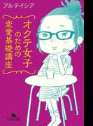 【期間限定価格】オクテ女子のための恋愛基礎講座(幻冬舎文庫)