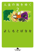 人生の旅をゆく2(幻冬舎文庫)