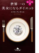 【期間限定価格】世界一の美女になるダイエット(幻冬舎文庫)