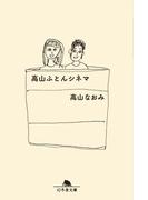 高山ふとんシネマ(幻冬舎文庫)