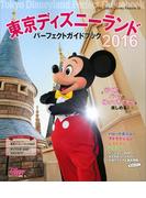 東京ディズニーランド パーフェクトガイドブック 2016(My Tokyo Disney Resort)