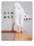 コトのおちり(扶桑社BOOKS)