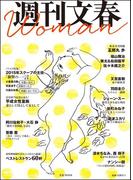 週刊文春Woman(文春e-book)