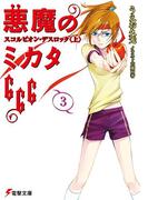 悪魔のミカタ666(3) スコルピオン・デスロック〈上〉(電撃文庫)