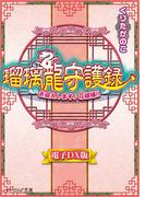 瑠璃龍守護録12 お迎えします、花嫁様!! 電子DX版(B's‐LOG文庫)