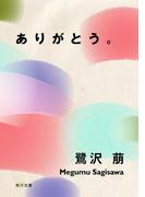 ありがとう。(角川文庫)