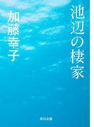 池辺の棲家(角川文庫)