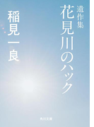 遺作集 花見川のハック(角川文庫)