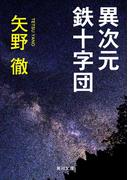 異次元鉄十字団(角川文庫)