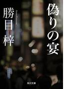 偽りの宴(角川文庫)