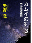 カムイの剣 3 明治開国編(角川文庫)