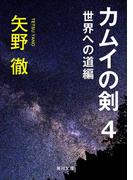 カムイの剣 4 世界への道編(角川文庫)