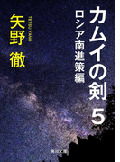 カムイの剣 5 ロシア南進策編(角川文庫)