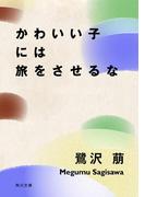 かわいい子には旅をさせるな(角川文庫)