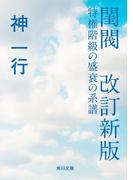 閨閥 改訂新版 特権階級の盛衰の系譜(角川文庫)