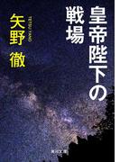 皇帝陛下の戦場(角川文庫)