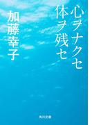 心ヲナクセ体ヲ残セ(角川文庫)