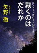 ゴンドー・ゴロー・シリーズ 裁くのはだれか(角川文庫)