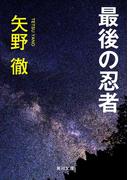 最後の忍者(角川文庫)