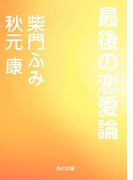 最後の恋愛論(角川文庫)