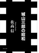 城山三郎の昭和(角川文庫)