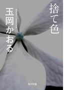 【期間限定価格】捨て色(角川文庫)