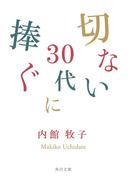 切ない30代に捧ぐ(角川文庫)
